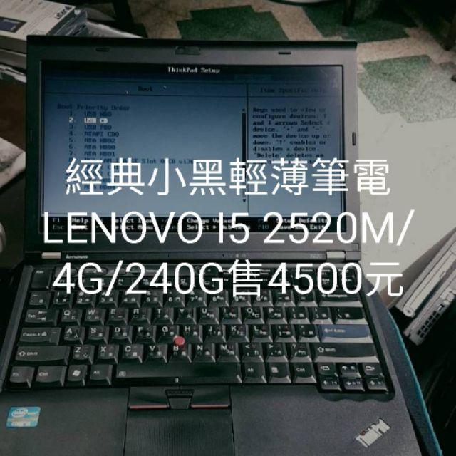 經典小黑輕薄筆電LENOVO X220 I5 2520/4G/240G售4500元