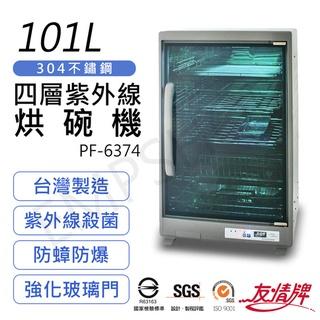 【非常離譜】友情牌 101L四層全不鏽鋼紫外線烘碗機 PF-6374 高雄市