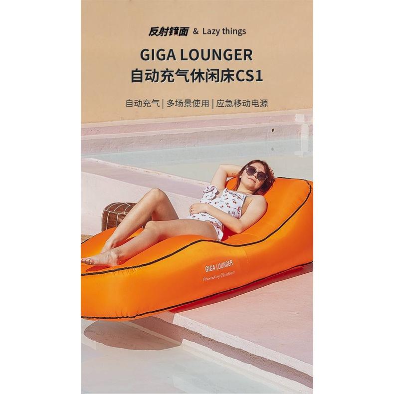 【免運】Giga Lounger 一鍵自動充氣睡墊 休閒床戶外陪護懶人沙發躺椅#自動充氣睡墊