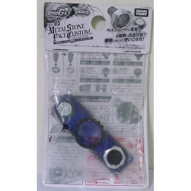 *玩具部落*戰鬥陀螺 鋼鐵奇兵 零式G BBG 15 軸心重量 改裝 特價81元