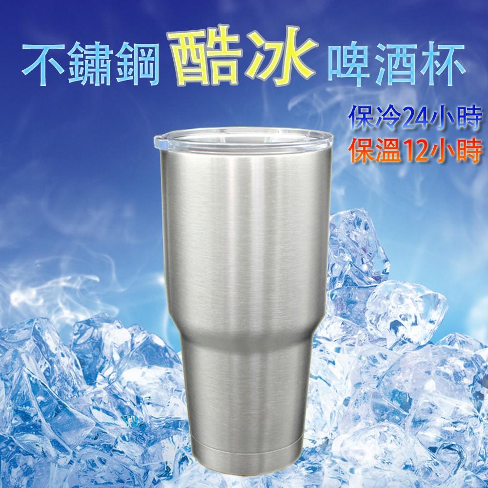 【不鏽鋼酷冰啤酒杯900ml】杯子 水杯 超夯 水壺 保冰杯 保溫杯 隨身杯
