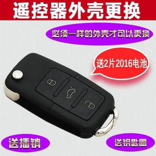 大眾遙控鑰匙殼汽車遙控器外殼遙控中控防盜器遙控殼車鑰匙外殼 台中市
