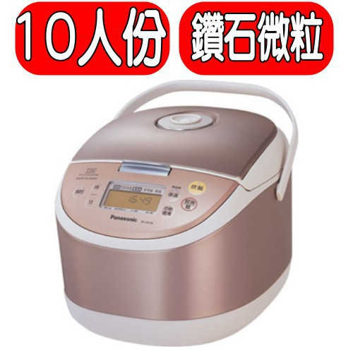 Panasonic國際牌【SR-JHS18-P】電子鍋《10人份》 分12期0利率