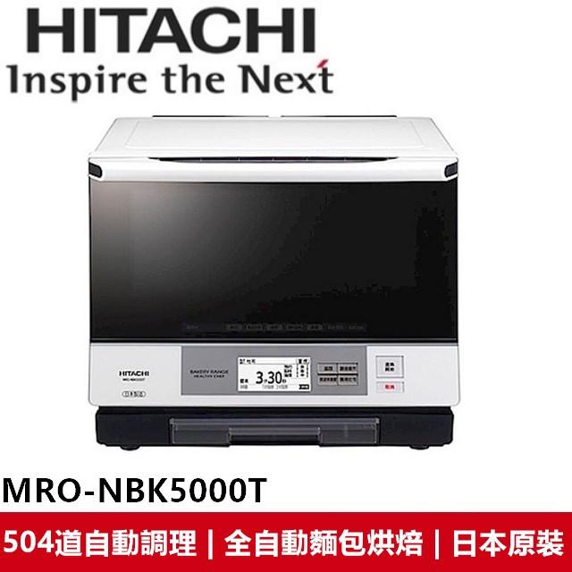 日立HITACHI 日本原裝 33L過熱水蒸氣烘烤微波爐 MRO-NBK5000T
