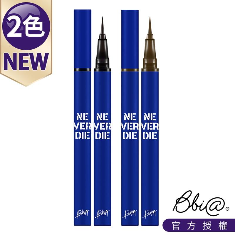 【Bbia 魅雅】 新款 NEVER藍眼淚終極防水控油眼線液筆 2色 眼線 眼線液