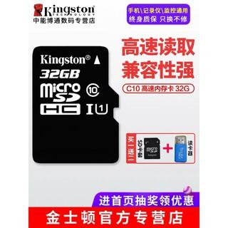【現貨】現貨 金士頓 Kingston 16G 32G 64G 128G 256G記憶卡 C10手機內存卡 行車記録儀