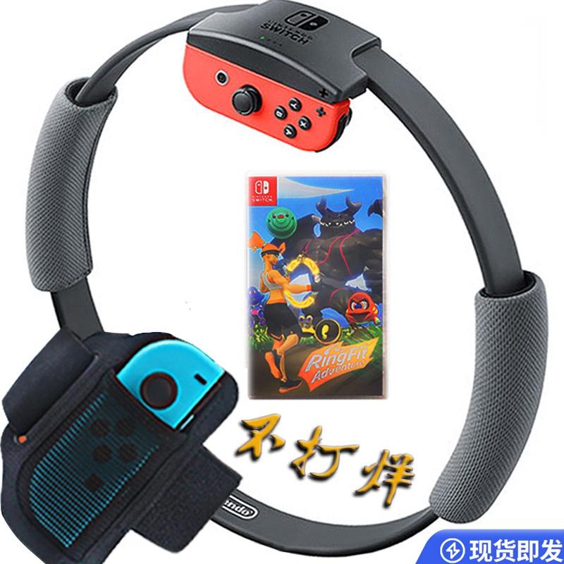 Rin Adventure原裝單環健身環大冒險卡帶日版二手switch兌換碼免運