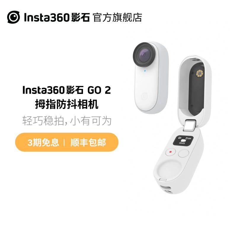 【天貓旗艦店】Insta360影石拇指防抖相機GO 2裸機防水運動相機