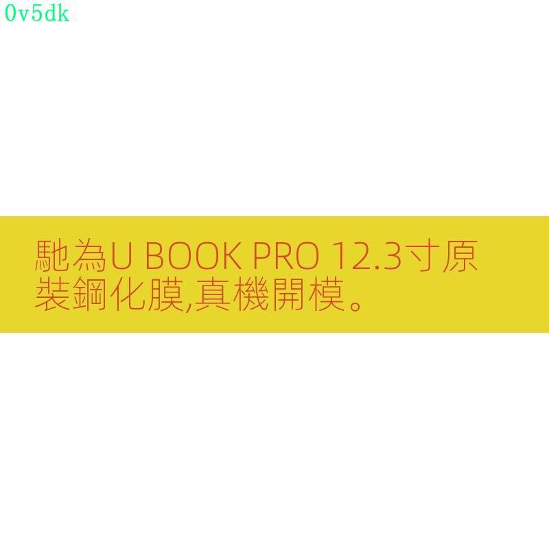 馳為UBOOK pro 鋼化膜12.3寸平板電腦保護貼膜 防刮膜#0v5dk