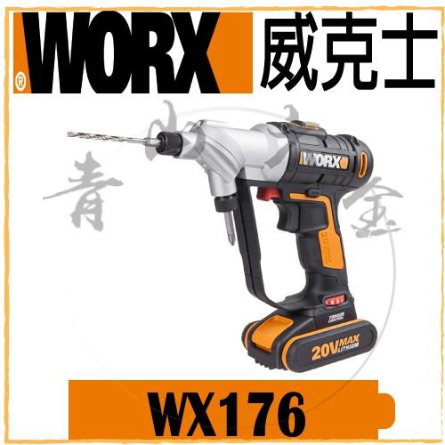『青山六金』附發票 WORX 威克士 WX176 兩用充電衝擊起子機 起子機 電鑽 鑽孔機 20V