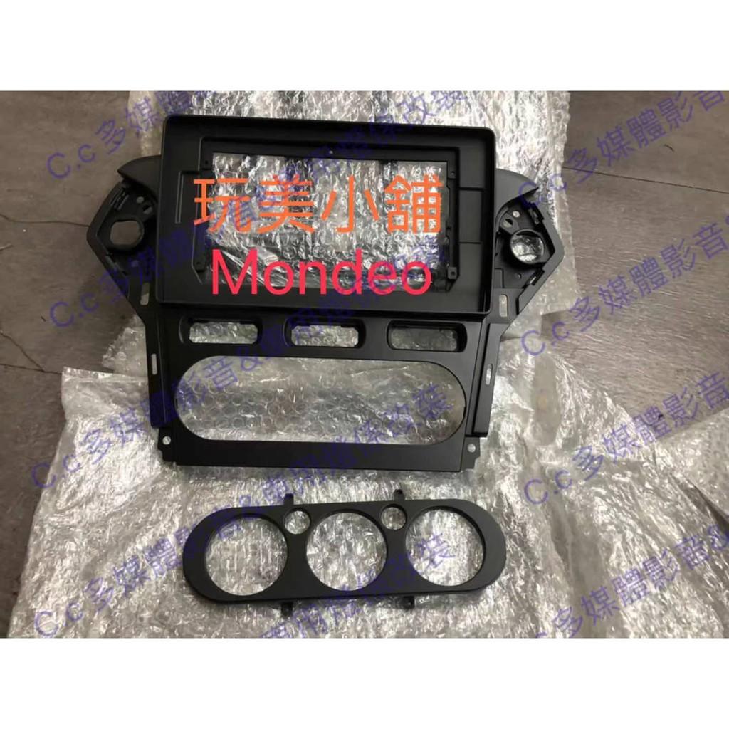 C.c多媒體影音&車用燈係改裝 福特 Mondeo 安卓機10吋專用框