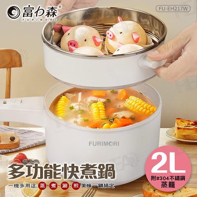 FU-EH217W 富力森 日本 2L 美食鍋 快煮鍋 附蒸籠 不沾鍋 內膽陶瓷塗層 不黏鍋 兩段溫控 過熱自動斷電