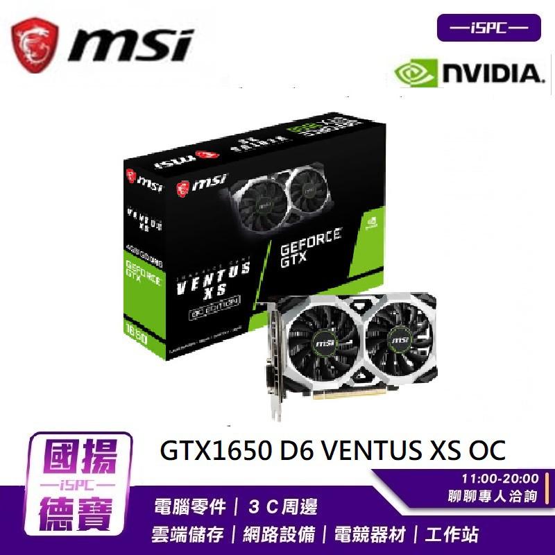 微星 GeForce GTX1650 D6 VENTUS XS OC 顯示卡【ISPC國揚門市全新品含發票】