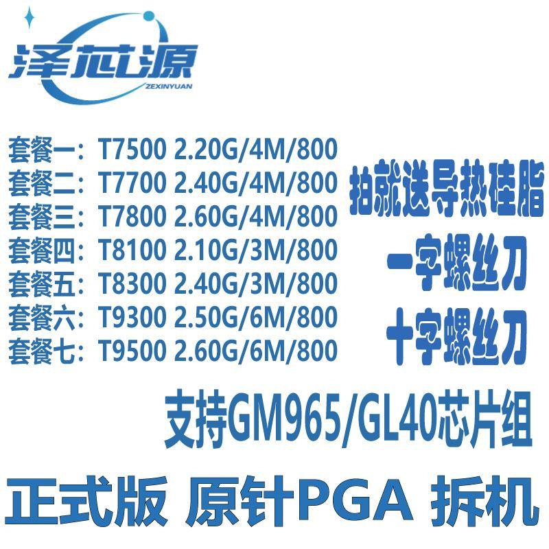 Intel酷睿2雙核T7500 T7700 T7800 T8100 T8300 T9300 T9500 CPU