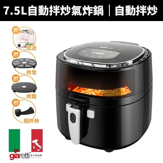 【義大利 Giaretti】7.5L自動拌炒氣炸鍋(GT-BA06)