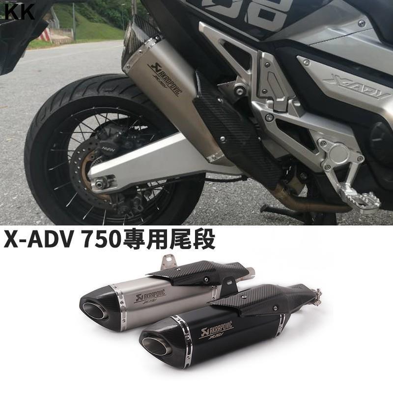新款摩托車踏板車改裝適用於Honda本田X-ADV750台蝎排氣管XADV750專用尾喉碳纖維消音塞