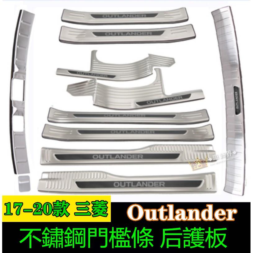 三菱 17-20款Outlander門檻條 迎賓踏板 後車廂護板 Outlander改裝配件不鏽鋼踏板后護板