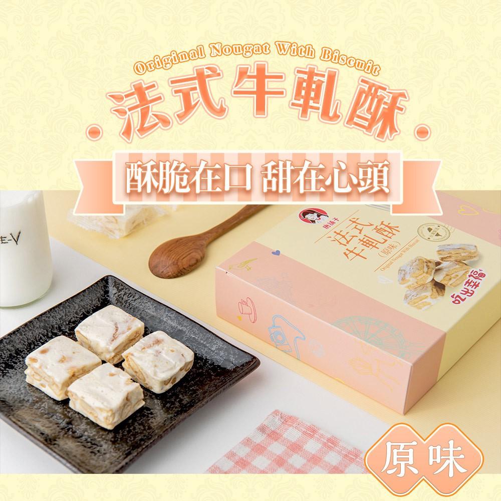 【唐舖子】原味法式牛軋酥120g 雪Q餅 巧酥 迪化街 伴手禮