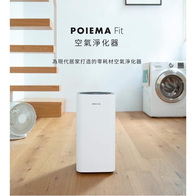 全新現貨 2年保固 POIEMA Fit台灣現貨