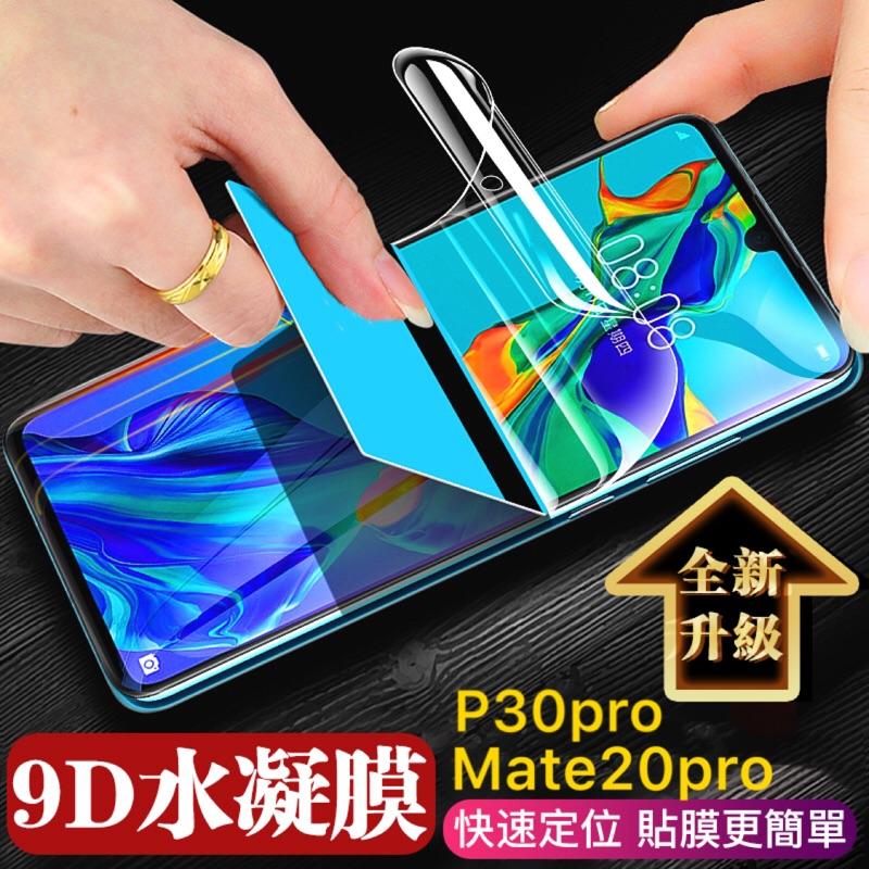 華為 滿版水凝膜 適用P30 pro Mate20pro P20 Y9 2019 Mate20X 3i 4e曲面保護貼