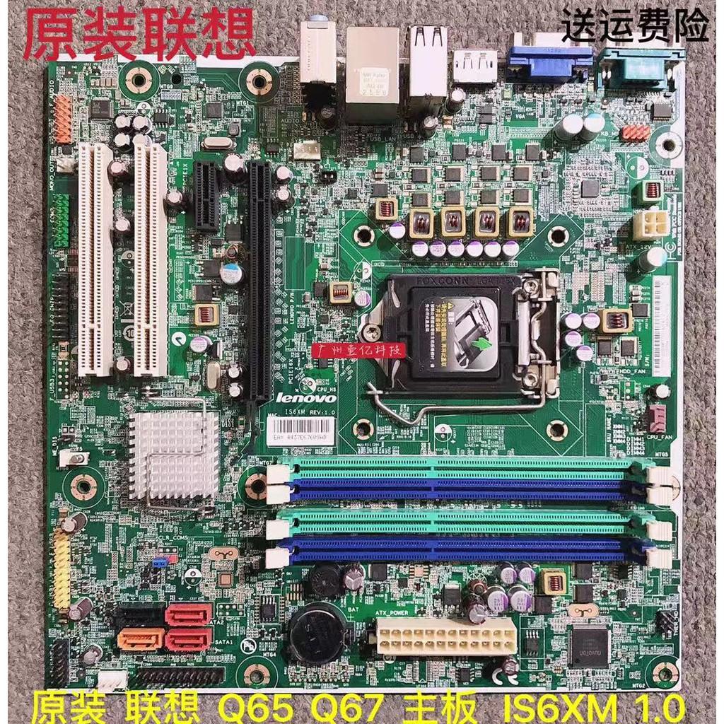 聯想 Q65/Q67主板 IS6XM M6300T M81 1155針 FRU03T8182 支持32NM