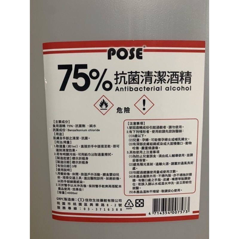 酒精 75%酒精 4000ml 乙醇 非異丙醇 品牌有pose 水恩沛 宸鼎 隨機出貨