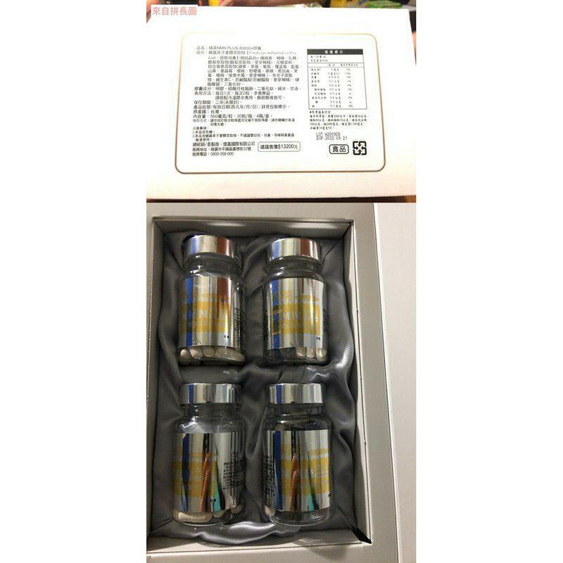 精英 nmn plus 20000 單罐拆售