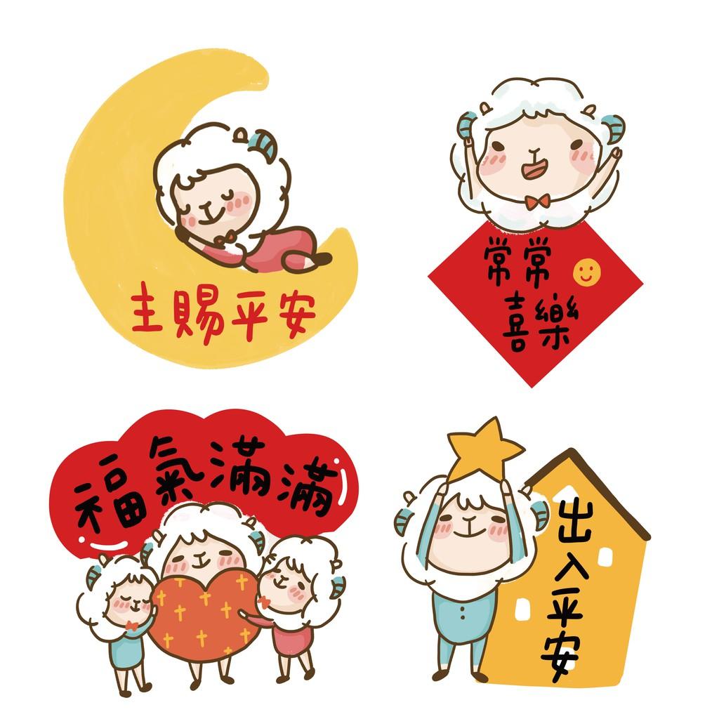 福氣羊羊 / 造型春聯 4入 / 新年