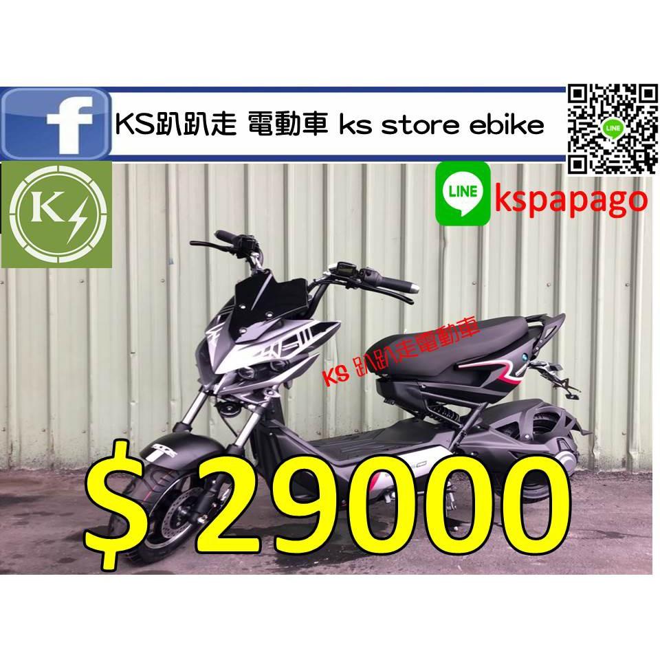 凱歌趴趴走電動車(KS STORE) 電動摩托車 電動腳踏車 戰狼