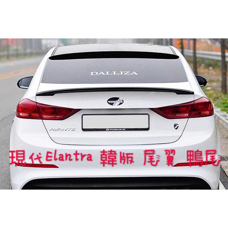 現代 Super Elantra 韓版尾翼 鴨尾 後擾流(Hyundai New Elantra sport)