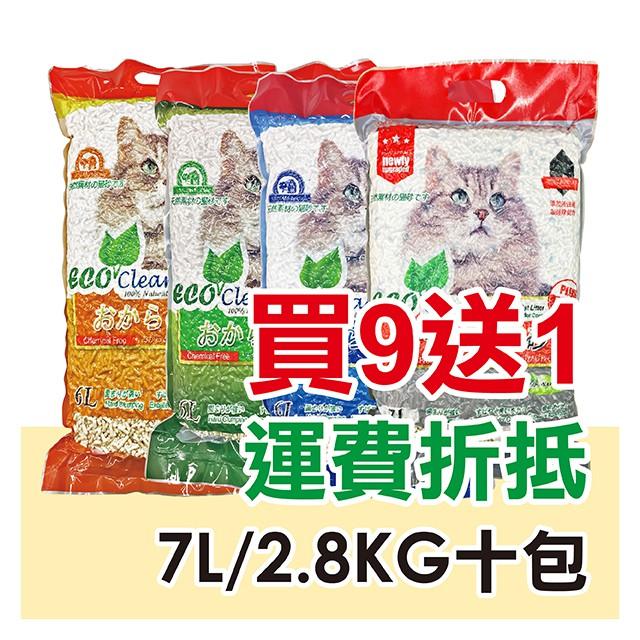 🍄買9送1包賣場🍄 ECO 艾可 豆腐砂 貓砂 7L / 2.8KG 原味 / 綠茶 / 玉米 活性炭 可沖馬桶