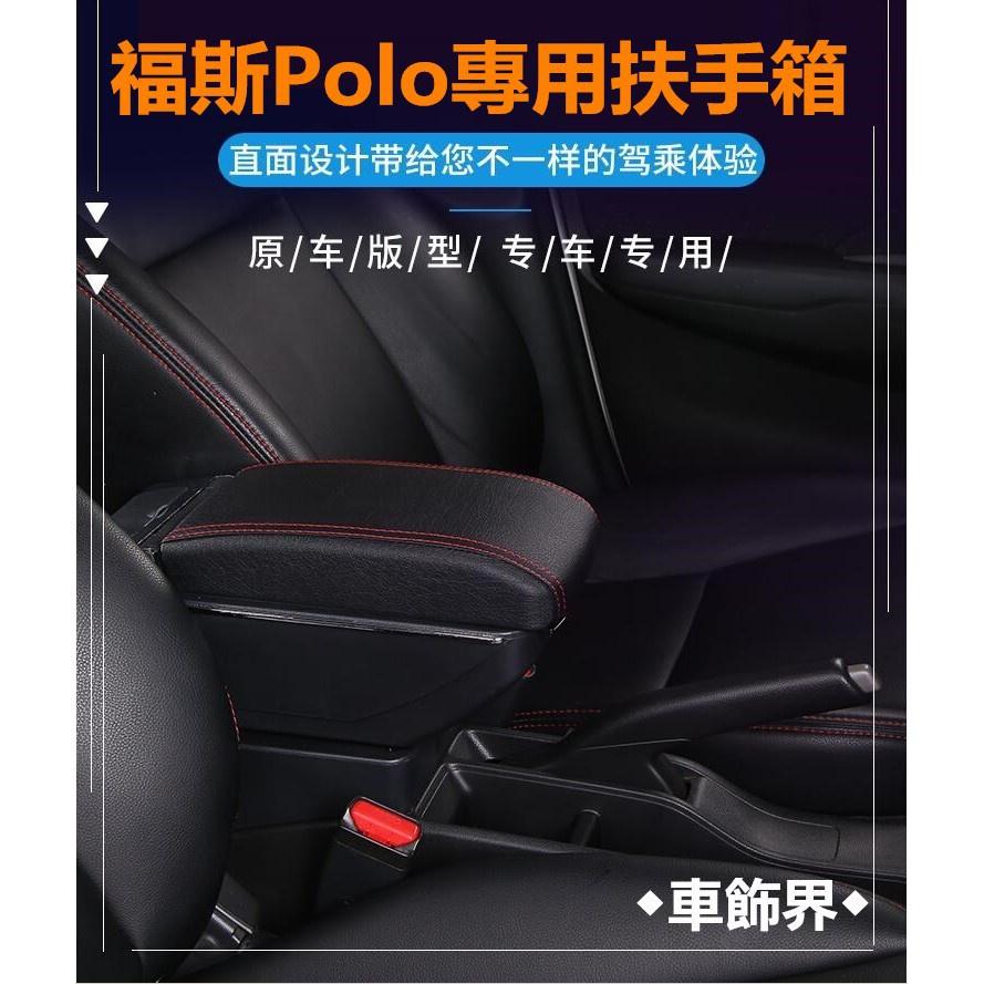 沫沫福斯Vw Polo 2008-2015 專用 扶手箱 中央扶手 車用扶手 免打孔中央手扶箱