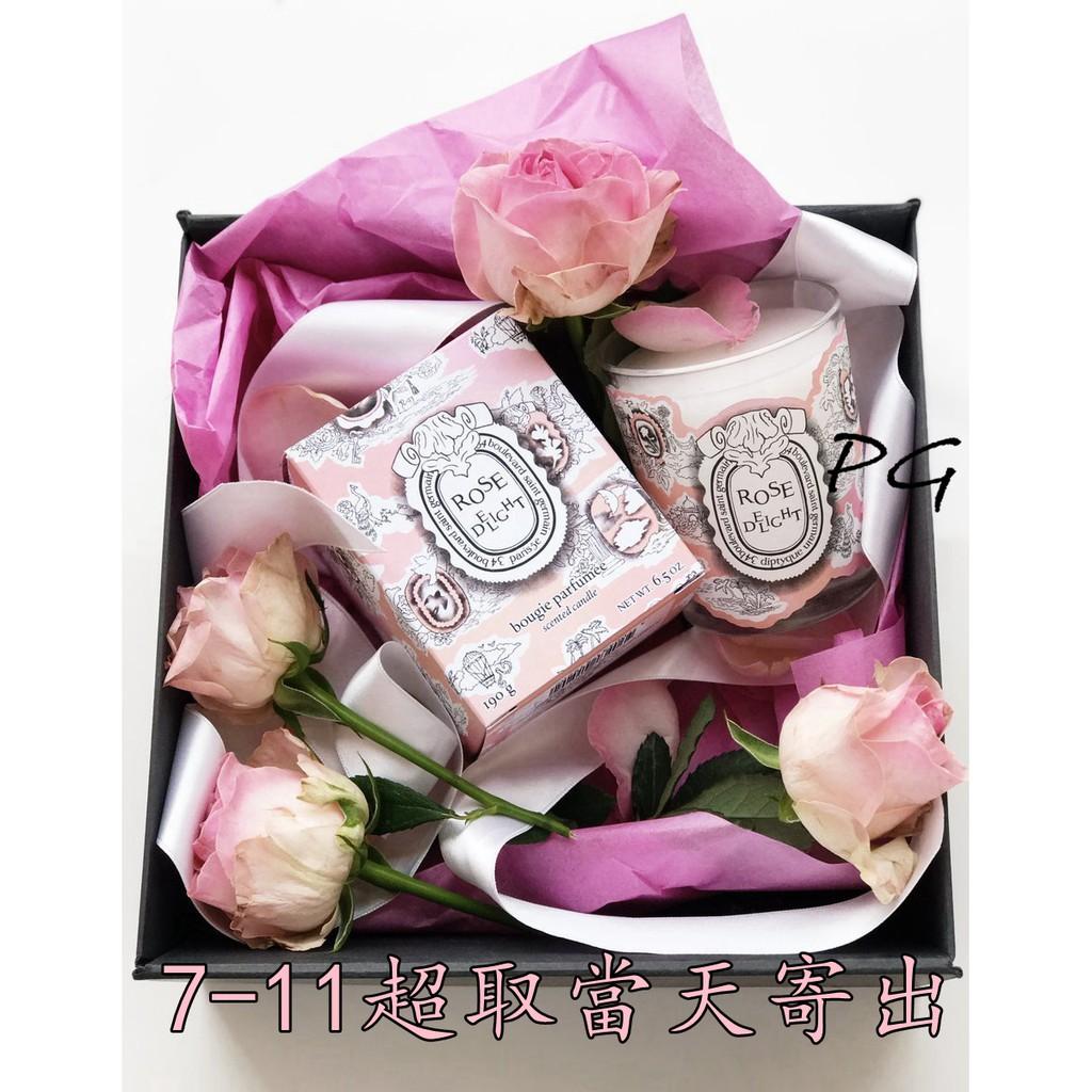 PG精選好物~現貨 diptyque Rose Delight Candle 情人節限量 玫瑰軟糖香氛蠟燭190g