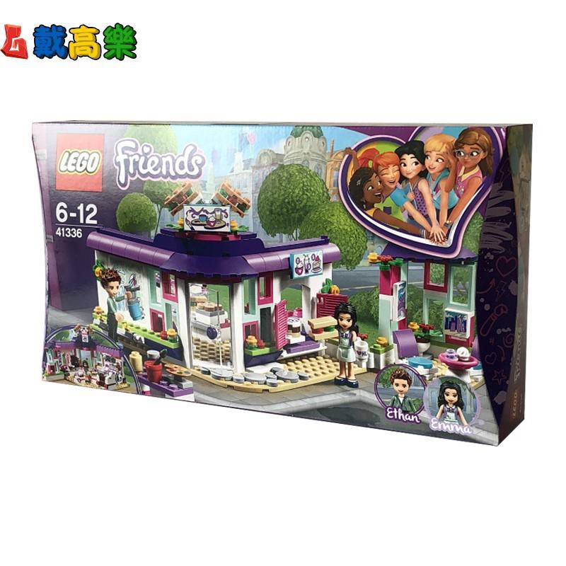 LEGO樂高41336 好朋友艾瑪的藝術咖啡館女孩積木拼搭益智玩具禮物