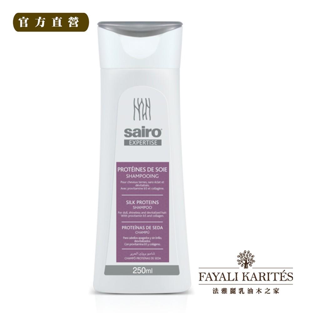 乳油木之家【Sairo】絲蛋白專業洗髮乳 250ml
