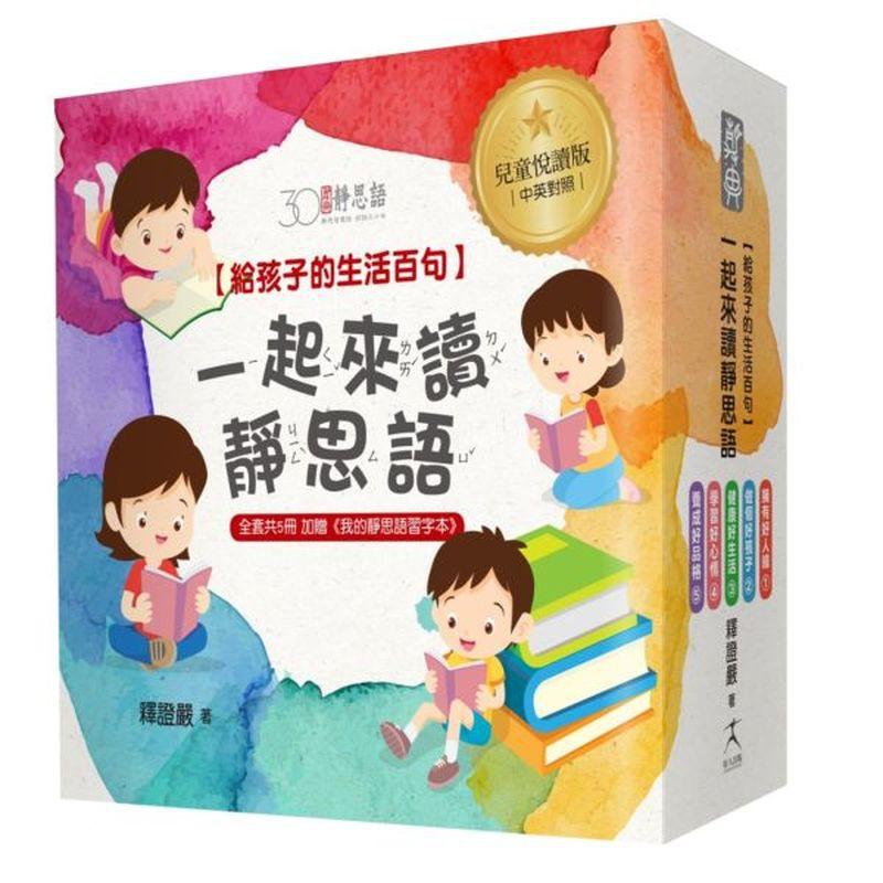 一起來讀靜思語!給孩子的生活百句【30周年紀念兒童悅讀版】(全套5冊)+【特別附......【城邦讀書花園】
