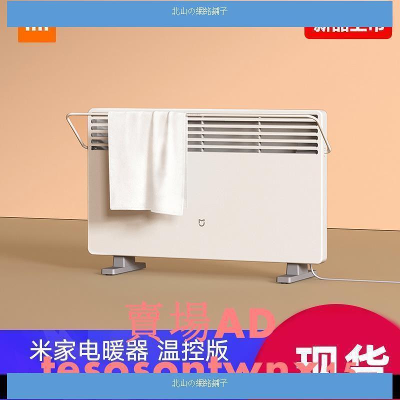 現貨現貨小米米家電暖器溫控版家用智能取暖器電熱暖風機恒溫省電小太陽