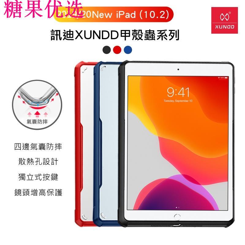 🔥糖果優選🔥【訊迪XUNDD臺灣嚴選】iPad(2019/2020) 10.2 吋 甲殼蟲保護殼