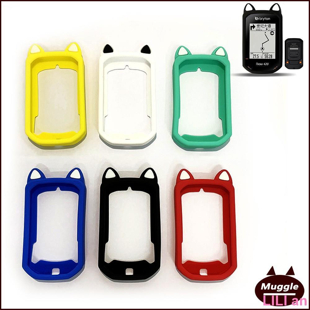🍂現貨🍁【送保護貼】 Bryton Rider 320 420 自行車碼錶保護套 果凍套 矽膠套 貓耳軟