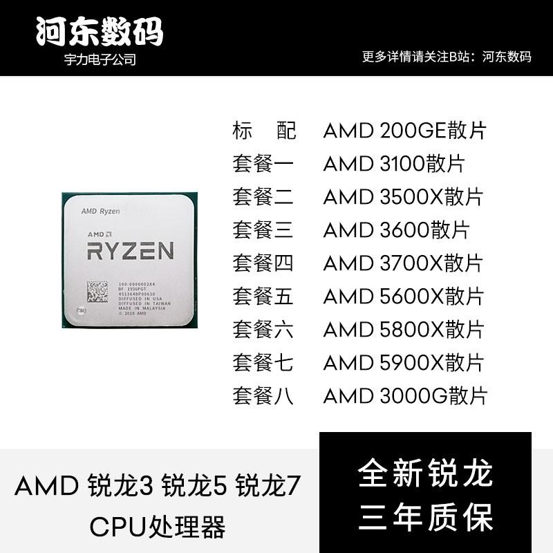 AMD銳龍RYZEN R3 3100 R5 3500X 3600 5600X R7 3700X 5800X CPU