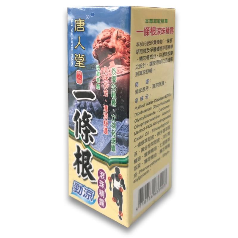 唐人堂 一條根 滾珠精露-50ml 勁涼感【久億藥局】