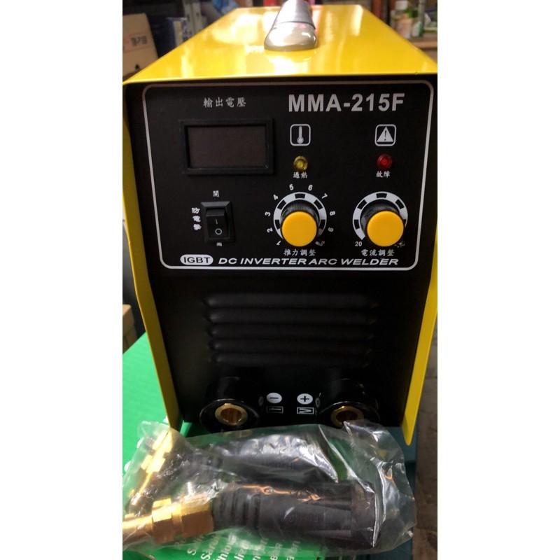 現貨☆中日機械☆上好牌電焊機 MMA-215F 電銲機 可連燒4.0焊條