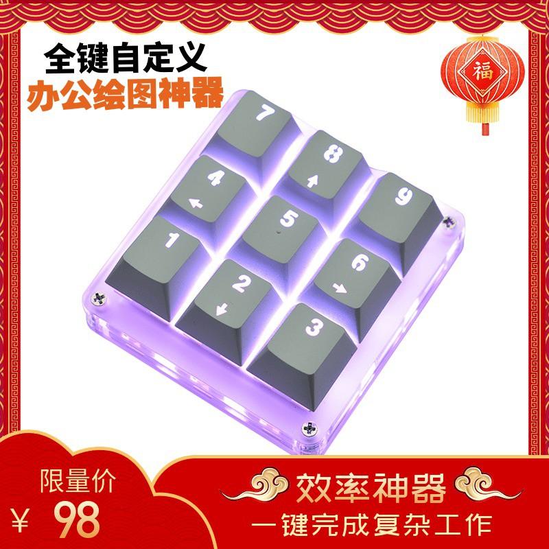 【新品】9鍵機械鍵盤小鍵盤osu鍵盤音游鍵盤宏編程鍵盤迷你便攜自定義鍵盤