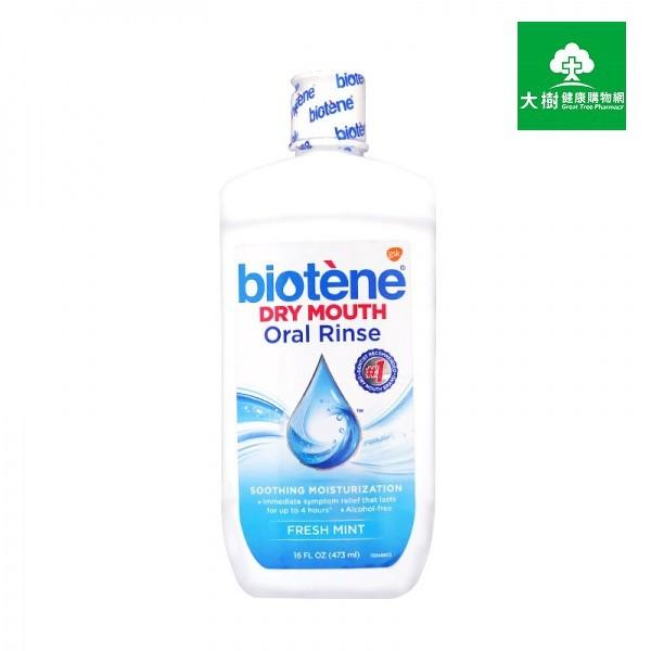 Biotene 白樂汀 漱口水 473ml 大樹
