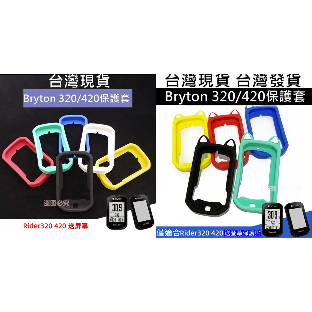 543小舖,台灣現貨,Bryton 320 420 貓耳保護套 自行車碼表套,清水套,矽膠套 腳踏車碼表套果凍套送貼膜