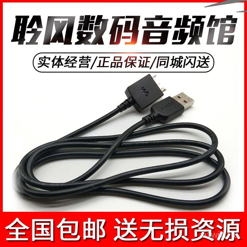Sony/索尼播放器MP3數據線充電NW-A35 A45 A55 ZX300A WM1A WM1Z vIaj