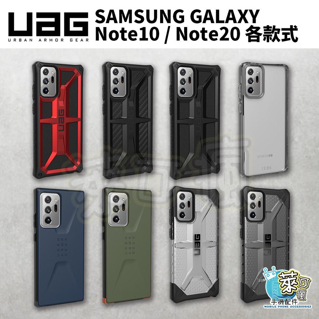《樂酷現貨》UAG Galaxy Note20 Note10 頂級款 透明款 全透款 三星 Samsung