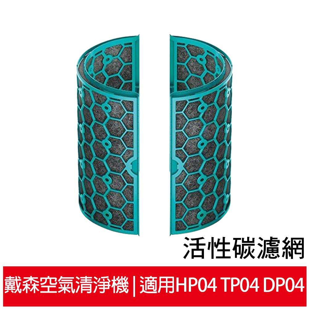 活性碳濾網 適用Dyson Pure智慧空氣清淨風扇TP04 DP04 HP04