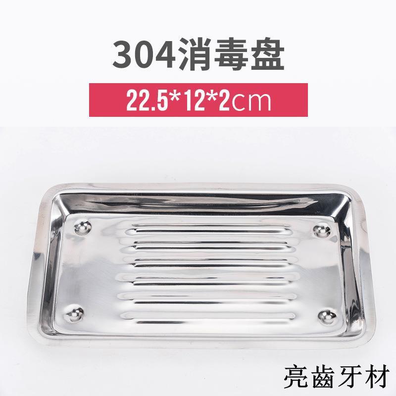 【台灣發出】牙科齒科消毒盤304不銹鋼消毒盤 方盤 器械盤 不銹鋼托盤