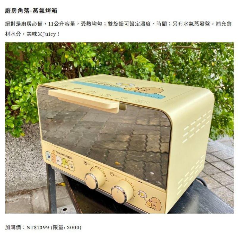 正版 全新 現貨 康是美 Hi!我在角落等你 廚房角落-蒸氣烤箱 正版授權 角落生物 角落小夥伴 烤箱